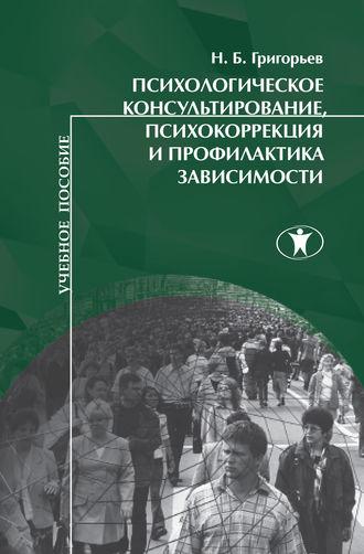 Николай Григорьев, Психологическое консультирование, психокоррекция и профилактика зависимости