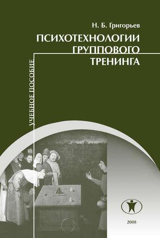 Николай Григорьев, Психотехнологии группового тренинга