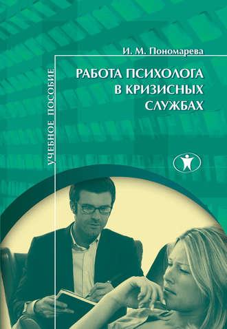 Ирина Пономарева, Работа психолога в кризисных службах