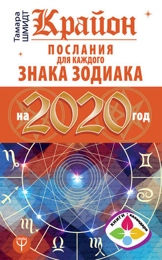 Тамара Шмидт, Крайон. Послания для каждого знака Зодиака на 2020 год