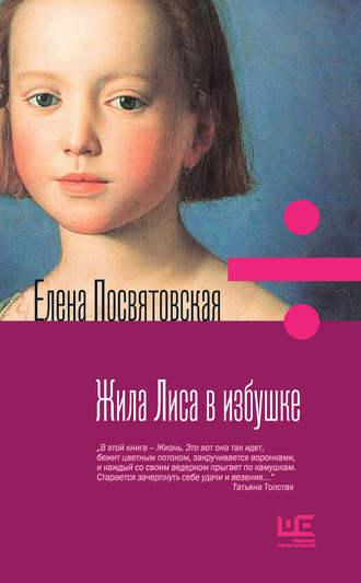 Елена Посвятовская, Жила Лиса в избушке