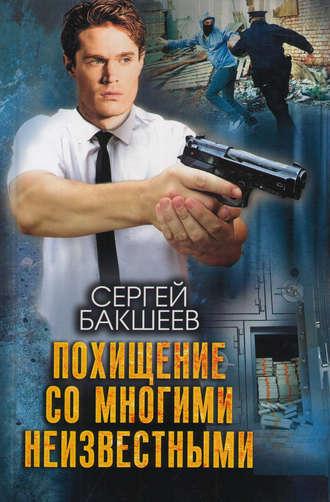Сергей Бакшеев, Похищение со многими неизвестными