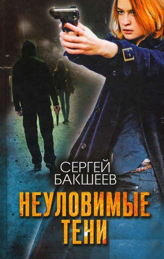 Сергей Бакшеев, Неуловимые тени