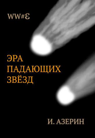 Игорь Азерин, Эра падающих звёзд