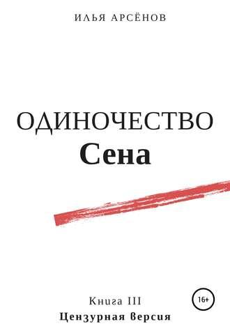 Илья Арсёнов, Сен. Книга третья. Одиночество Сена