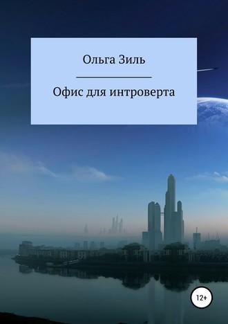 Ольга Зиль, Офис для интроверта