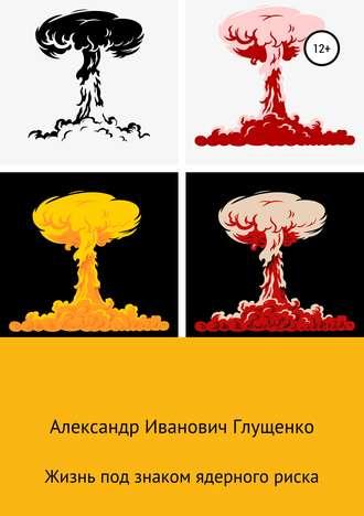 Александр Глущенко, Жизнь под знаком ядерного риска