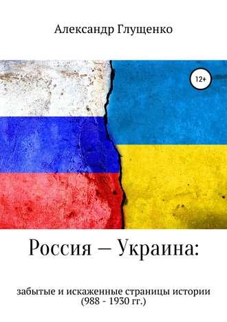 Александр Глущенко, Россия – Украина: забытые и искаженные страницы истории