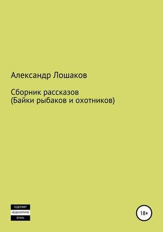 Александр Лошаков, Сборник рассказов (байки рыбаков и охотников)