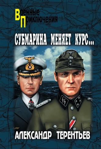 Александр Терентьев, Субмарина меняет курс…