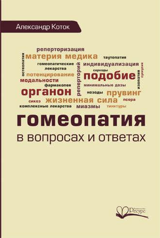 Александр Коток, Гомеопатия в вопросах и ответах