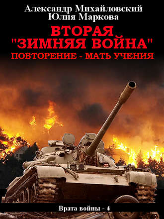 Александр Михайловский, Юлия Маркова, Вторая «Зимняя Война»