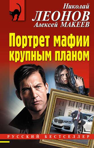 Николай Леонов, Алексей Макеев, Портрет мафии крупным планом