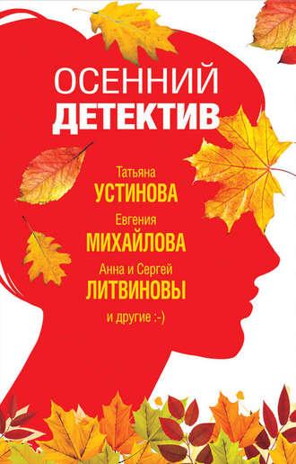 Татьяна Устинова, Евгения Михайлова, Осенний детектив