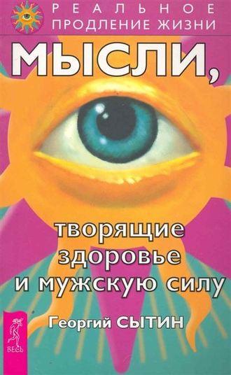 Георгий Сытин, Мысли, творящие здоровье и мужскую силу
