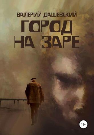 Валерий Дашевский, Город на заре. Сборник рассказов