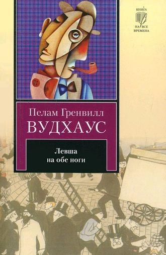 Пелам Вудхаус, Левша на обе ноги (сборник)