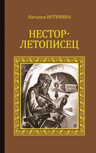 Наталья Иртенина, Нестор-летописец