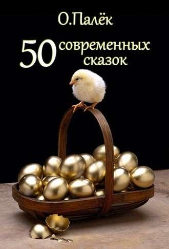 Олег Палёк, 50 современных сказок