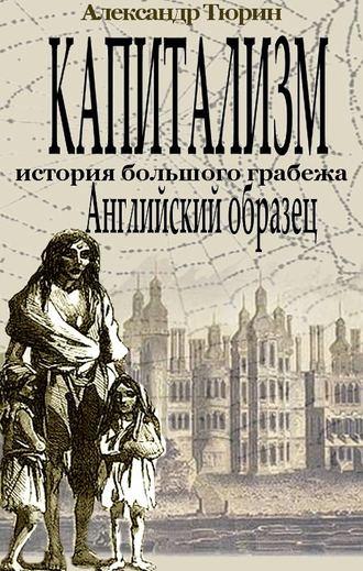 Александр Тюрин, Капитализм – история большого грабежа. Английский образец