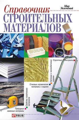Владимир Онищенко, Справочник строительных материалов, а также изделий и оборудования для строительства и ремонта квартиры