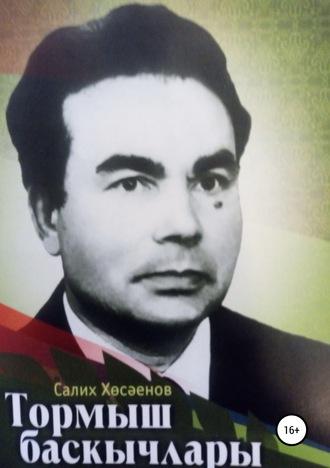 Салих Хусаинов, Тормыш баскычлары
