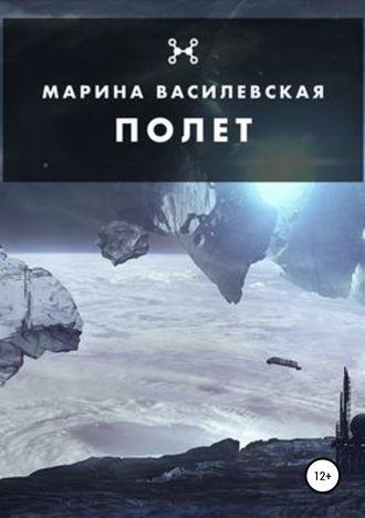 Марина Василевская*, Полет