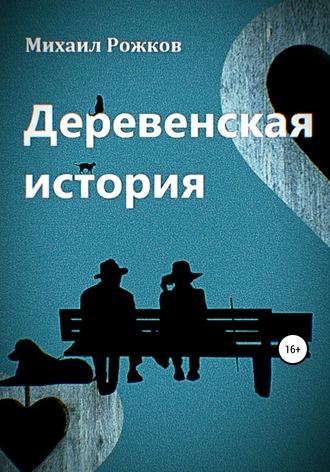 Михаил Рожков, Деревенская история