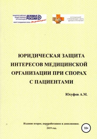 Асад Юсуфов, Юридическая защита интересов медицинской организации при спорах с пациентами. 2издание.