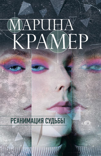 Марина Крамер, Реанимация судьбы