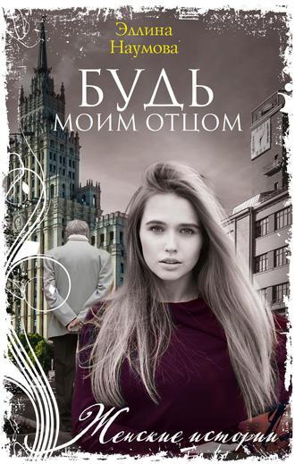 Эллина Наумова, Будь моим отцом
