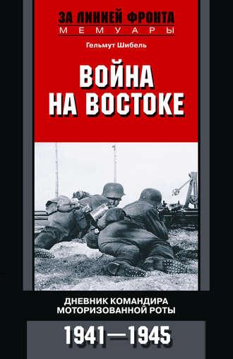 Гельмут Шибель, Война на Востоке. Дневник командира моторизованной роты. 1941—1945