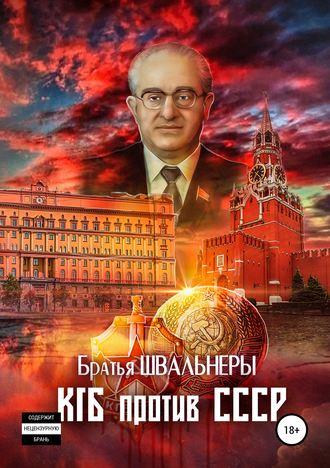 Братья Швальнеры, КГБ против СССР