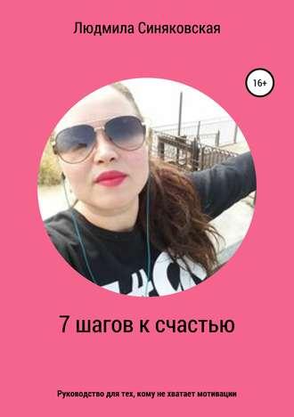 Людмила Синяковская, 7 шагов к счастью