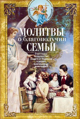 Сборник, Вера Светлова, Молитвы о благополучии семьи