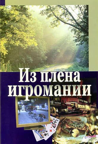 Владимир Цыганков, Из плена игромании