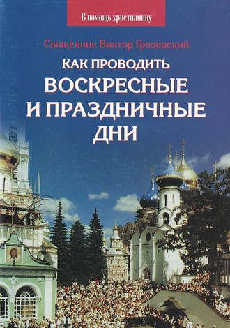 Священник Виктор Грозовский, Как проводить воскресные и праздничные дни