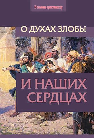 Сборник, О духах злобы и наших сердцах