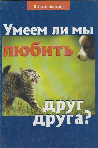 Николай Пестов, Умеем ли мы любить друг друга?