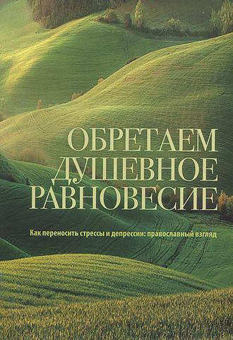 Ольга Бычковская, Обретаем душевное равновесие. Как переносить стрессы и депрессии: православный взгляд