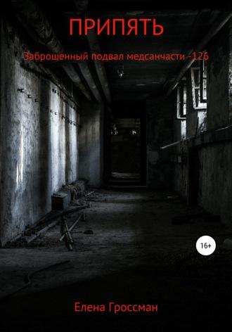 Елена Гроссман, ЧЕРНОБiЛЬ. Подвал медсанчасти -126