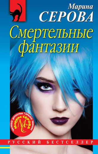 Марина Серова, Смертельные фантазии