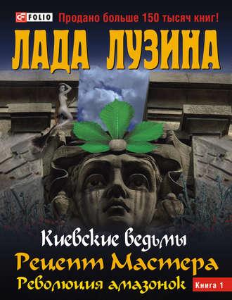 Лада Лузина, Рецепт Мастера. Революция амазонок. Книга 1
