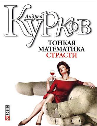 Андрей Курков, Тонкая математика страсти (сборник)