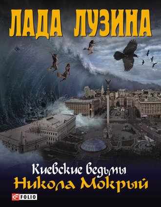 Лада Лузина, Никола Мокрый