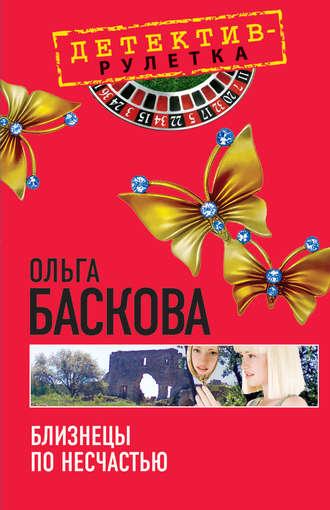 Ольга Баскова, Близнецы по несчастью