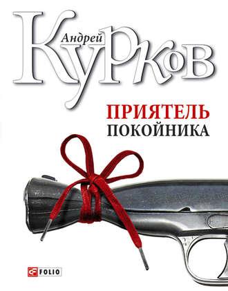 Андрей Курков, Приятель покойника (сборник)