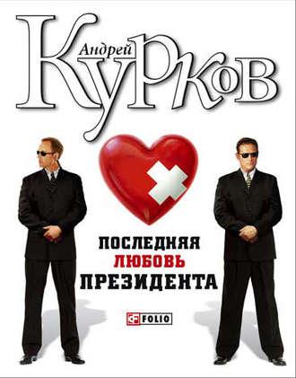 Андрей Курков, Последняя любовь президента
