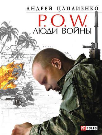 Андрей Цаплиенко, P.O.W. Люди войны
