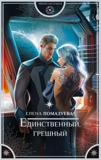 Елена Помазуева, Единственный, грешный
